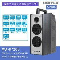 UNI-PEX(ユニペックス) CD対応防滴形 ハイパワーワイヤレスアンプ (40W/60W) 800MHZ帯 ダイバシティチューナー内蔵 WA-872CD 送料無料! 圧倒的なサウンドとクリアな音声。ワイヤレスマイク対応アンプ!!