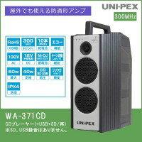UNI-PEXユニペックス CD対応 防滴形 ハイパワーワイヤレスアンプ(40W/60W)300MHZ帯 シングルチューナー内蔵 WA-371CD 送料無料! 圧倒的なサウンドとクリアな音声。ワイヤレスマイク対応アンプ!!