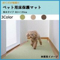 サンコー おくだけ吸着 ペット用床保護マット 60×120cm 【RCP】送料込みで販売!