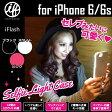 iFlash for iPhone 6/6s セルフィーライト付きスマホケース 【RCP】送料込みで販売!