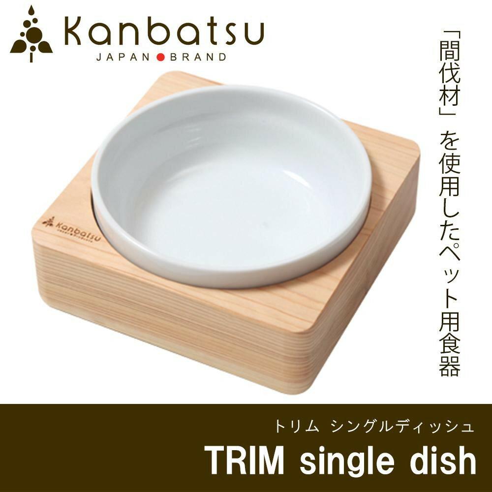 Kanbatsu TRIM(トリム) ペット用食器 シングルディッシュ 日本製 KBBS02 【RCP】送料込!【代引・同梱・ラッピング不可】