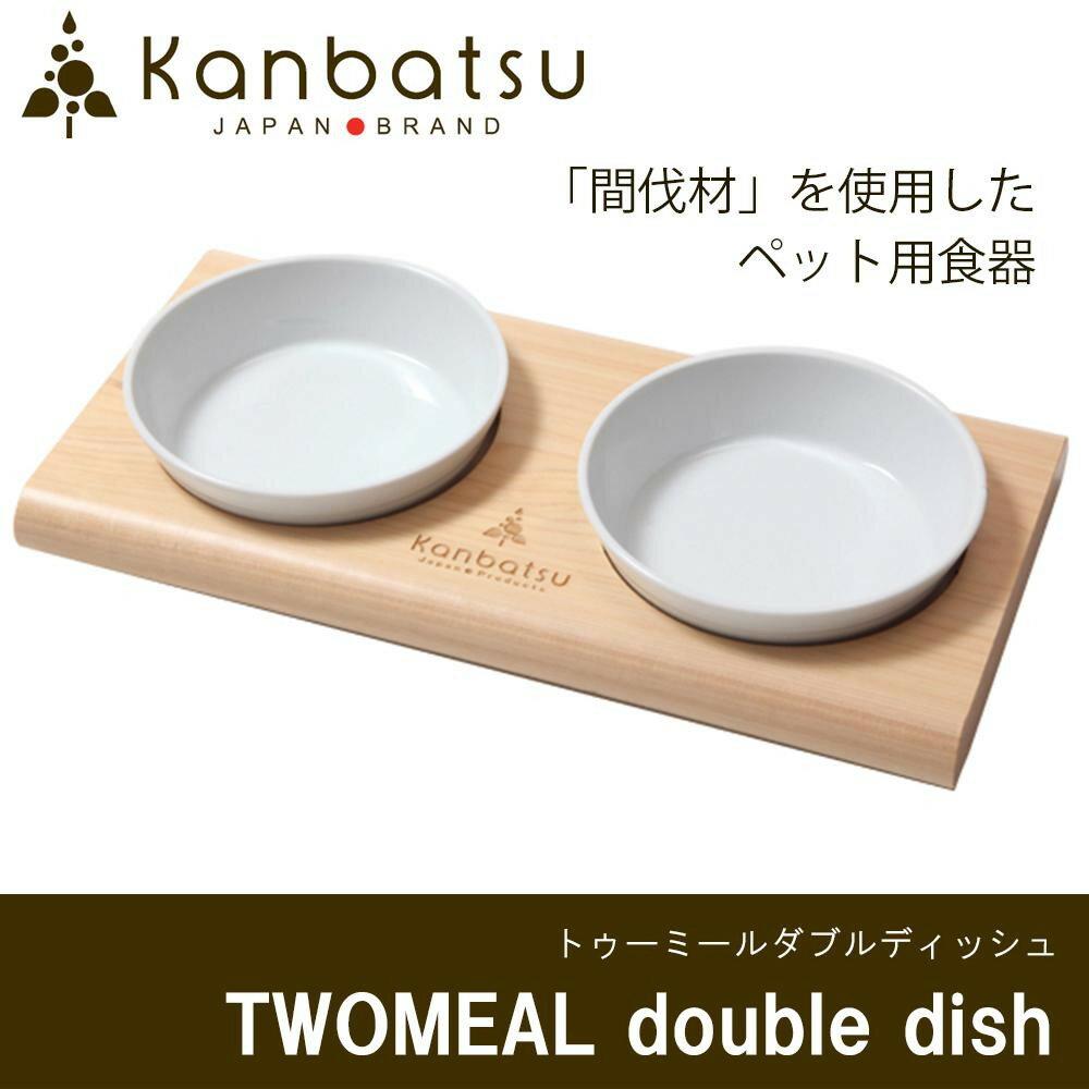 Kanbatsu TWOMEAL(トゥーミール) ペット用食器 ダブルディッシュ 日本製 KBBD01 【RCP】送料込!【代引・同梱・ラッピング不可】