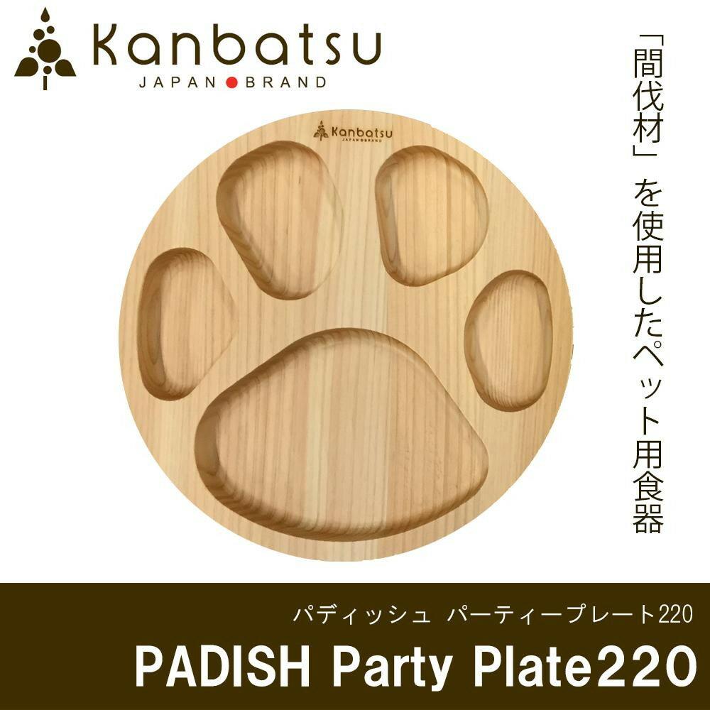 Kanbatsu PADISH(パディッシュ) ペット用食器 パーティープレート220 日本製 KBP01 【RCP】送料込!【代引・同梱・ラッピング不可】