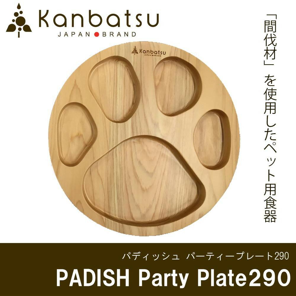 Kanbatsu PADISH(パディッシュ) ペット用食器 パーティープレート290 日本製 KBP02 【RCP】送料込!【代引・同梱・ラッピング不可】