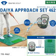 DAIYA GOLF ダイヤゴルフ ダイヤアプローチセット462 TR-462 【RCP】送料込みで販売!