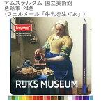 アムステルダム 国立美術館 色鉛筆 24色 (フェルメール「牛乳を注ぐ女」) B5700M24 405100 【RCP】送料込みで販売!