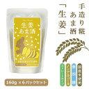 手造り糀あま酒「生姜」 160g×6パック  【RCP】送料込みで販売!