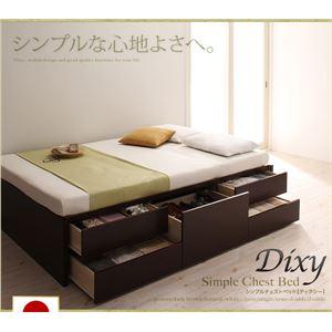 【組立設置】チェストベッドダブル【Dixy】【フレームのみ】ダークブラウンシンプルチェストベッド【Dixy】ディクシー【】