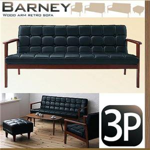 ソファー3人掛け【BARNEY】バイキャストブラック木肘レトロソファ【BARNEY】バーニー