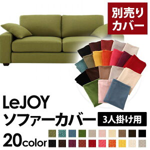 【単品】ソファカバー3人掛け用【LeJOY】ワイドタイプモスグリーン【ColorfulLivingSelectionLeJOY】リジョイシリーズ:20色から選べる!カバーリングソファ