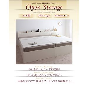 すのこベッドシングル【OpenStorage】【国産ポケットコイルマットレス付き】ナチュラルシンプルデザイン大容量収納庫付きすのこベッド【OpenStorage】オープンストレージ・レギュラー【】