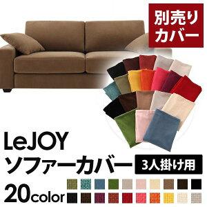 【単品】ソファカバー3人掛け用【LeJOY】ワイドタイプマロンベージュ【ColorfulLivingSelectionLeJOY】リジョイシリーズ:20色から選べる!カバーリングソファ