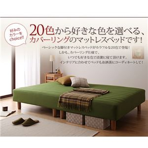 マットレスベッドセミダブル脚30cmペールグリーン新・色・寝心地が選べる!20色カバーリングボンネルコイルマットレスベッド