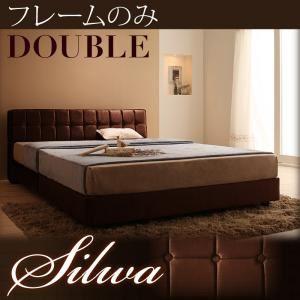 ベッドダブル【silwa】【フレームのみ】モケットブラウンくつろぎデザインファブリックベッド【silwa】シルワ