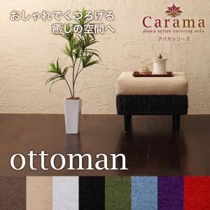 【単品】オットマン【Carama】フレームカラー:ナチュラルクッションカラー:ブルースカイアバカシリーズ【Carama】カラマオットマン【】
