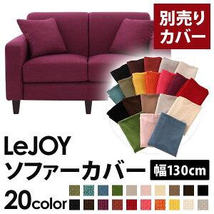 【単品】ソファカバー幅130cm【LeJOY】スタンダードタイプグレープパープル【ColorfulLivingSelectionLeJOY】リジョイシリーズ:20色から選べる!カバーリングソファ【別売りカバー】