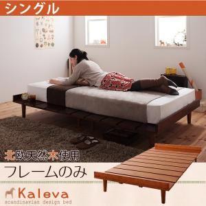 ベッドシングル【Kaleva】【フレームのみ】ダークブラウン北欧デザインベッド【Kaleva】カレヴァ