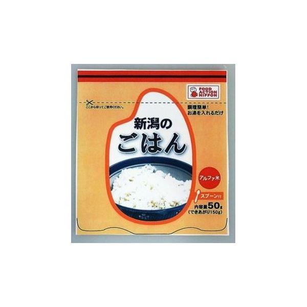 【ポイント2倍】アルファ化米 新潟のごはん 50g×50パック 送料無料!