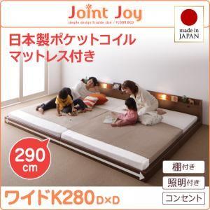 連結ベッドワイドキング280【JointJoy】【日本製ポケットコイルマットレス付き】ブラウン親子で寝られる棚・照明付き連結ベッド【JointJoy】ジョイント・ジョイ【】送料込!