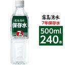 【まとめ買い】霧島湧水 7年保存水 備蓄水 500ml×24
