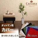 アバカシリーズ Carama カラマ オットマン別売りカバー ブラック...