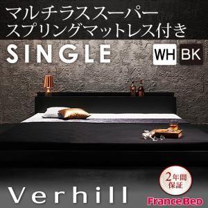 フロアベッドシングル【Verhill】【マルチラススーパースプリングマットレス付き】ブラック棚・コンセント付きフロアベッド【Verhill】ヴェーヒル