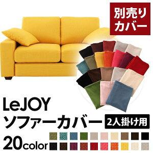 【単品】ソファカバー2人掛け用【LeJOY】ワイドタイプハニーイエロー【ColorfulLivingSelectionLeJOY】リジョイシリーズ:20色から選べる!カバーリングソファ