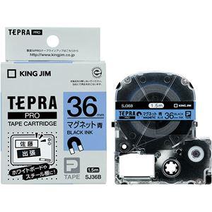 (まとめ) キングジム テプラ PRO テープカートリッジ マグネットテープ 36mm 青/黒文字 SJ36B 1...