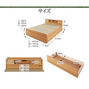ベッドシングル引出4杯付【泰然】【フレームのみ】ナチュラル高さが変えられる棚・照明・コンセント付き畳ベッド【泰然】たいぜん【】
