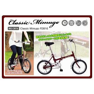 【ポイント2倍】折畳み自転車 ClaSSic Mimugo FDB16 MG-CM16【】 送料込! 「クラシックミムゴ」の16インチ折畳み自転車!