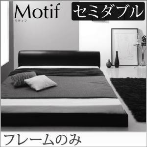 フロアベッドセミダブル【Motif】【フレームのみ】アイボリーソフトレザーフロアベッド【Motif】モティフ