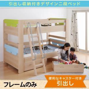 二段ベッド【hacola】【フレームのみ】フレームカラー:ナチュラルパーツカラー:ライトブルー×グリーン引出し収納付き二段ベッド【hacola】ハコラ【】