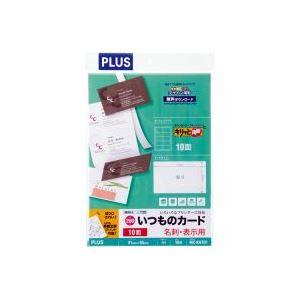 (業務用100セット)プラス名刺用紙キリッと両面MC-KH701A4特厚10枚【×100セット】送料無料!