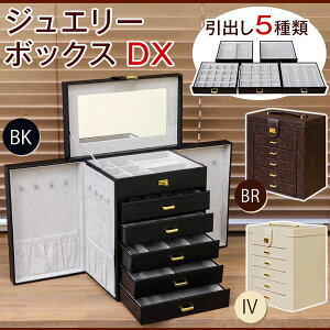 【アウトレット】OY-03IV(0.9)ジュエリーボックスDXIV【】送料込!
