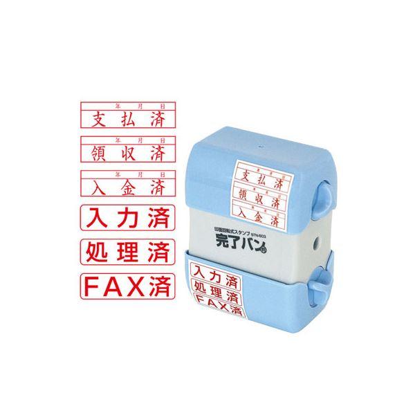 (業務用セット) 印面回転式スタンプ 完了バン STN-603【×3セット】 送料込!