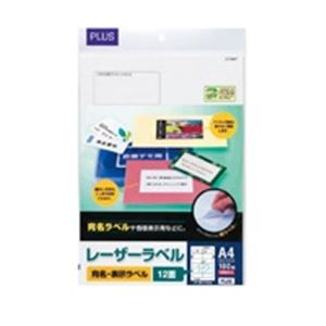 (業務用10セット)プラスレーザーラベルLT-502TA4/12面100枚【×10セット】送料無料!