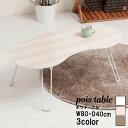 【3個セット】ポワテーブル(ナチュラル) 幅80×奧行40cm 機/ローテーブル/リビングテーブル/木目/鏡面/折りたたみ/高級感/モダン/北歐風/丸型/豆型/業務用/完成品/NK-845 送料込!