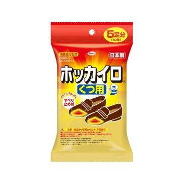 興和新薬 ホッカイロ くつ用5足分 × 5 点セット 送料込!