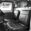(Azur)フロントシートカバー スズキ キャリイトラック DA63T(H24/4まで)ヘッドレスト分割型 送料込!