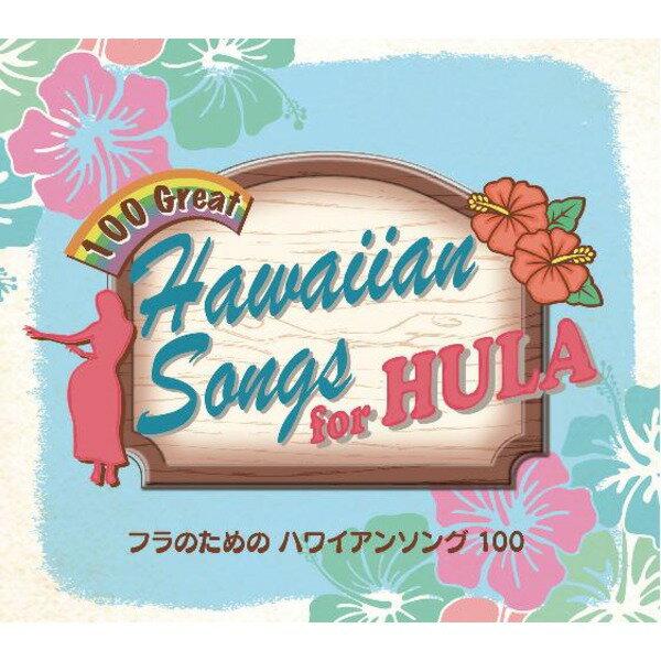 フラのためのハワイアンソング100 CD5枚組 送料無料!