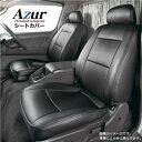 (Azur)フロントシートカバー 三菱 ミニキャブバン U61V U62V (H23/12〜H26/2) ヘッドレスト一体型 送料込!