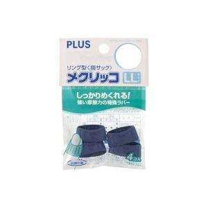 (業務用300セット)プラスメクリッコKM-304LLブルー袋入4個【×300セット】送料無料!