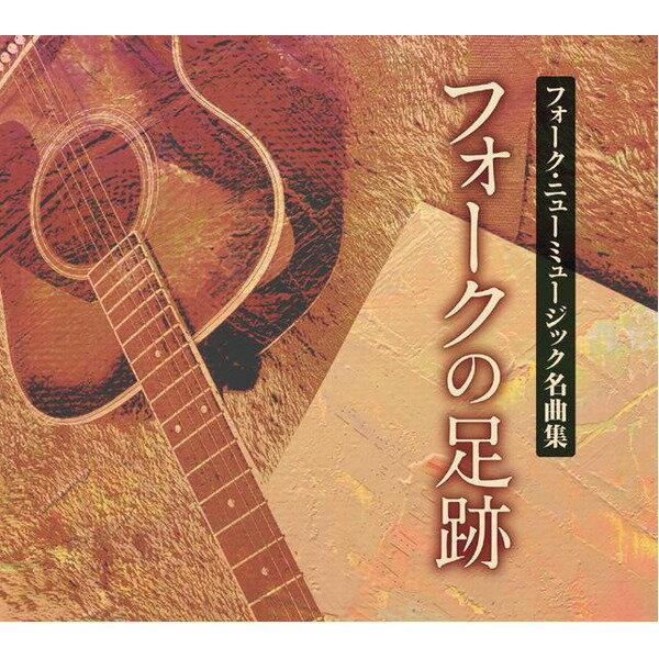 フォークの足跡 フォーク・ニューミュージック名曲集 CD8枚組 送料無料!