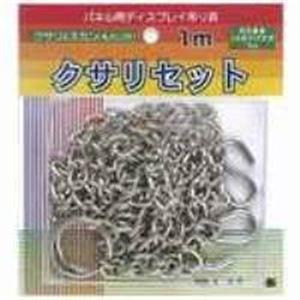 (業務用100セット)アルテパネル用クサリセットBB-51組1000mm【×100セット】送料無料!