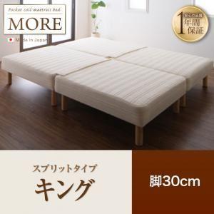 脚付きマットレスベッドキング【MORE】スプリットタイプ脚30cm日本製ポケットコイルマットレスベッド【MORE】モア【】