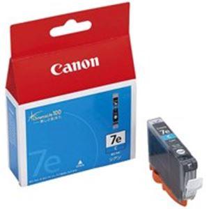 (業務用10セット)Canon(キャノン)インクカートリッジBCI-7eCシアン3個【×10セット】送料無料!