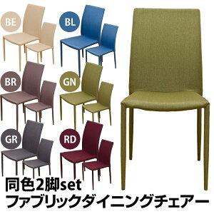 AL-01GN(6.5)ファブリックダイニングチェア2脚入りグリーン【】送料無料!