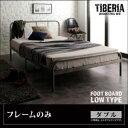 デザインスチールベッド Tiberia ティベリア ベッドフレームのみ...