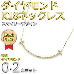 ダイヤモンドネックレスK18イエローゴールド0.2ctスマイリーダイヤネックレスシンプルペンダント送料無料!