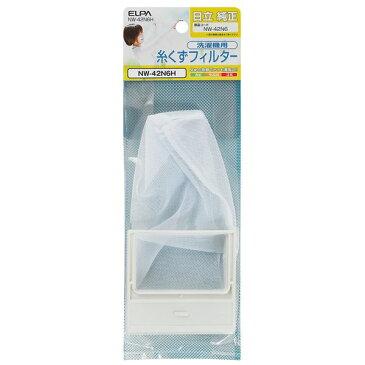 (業務用セット) ELPA 糸くずフィルター 日立洗濯機用 NW-42N6H 【×5セット】 送料込!